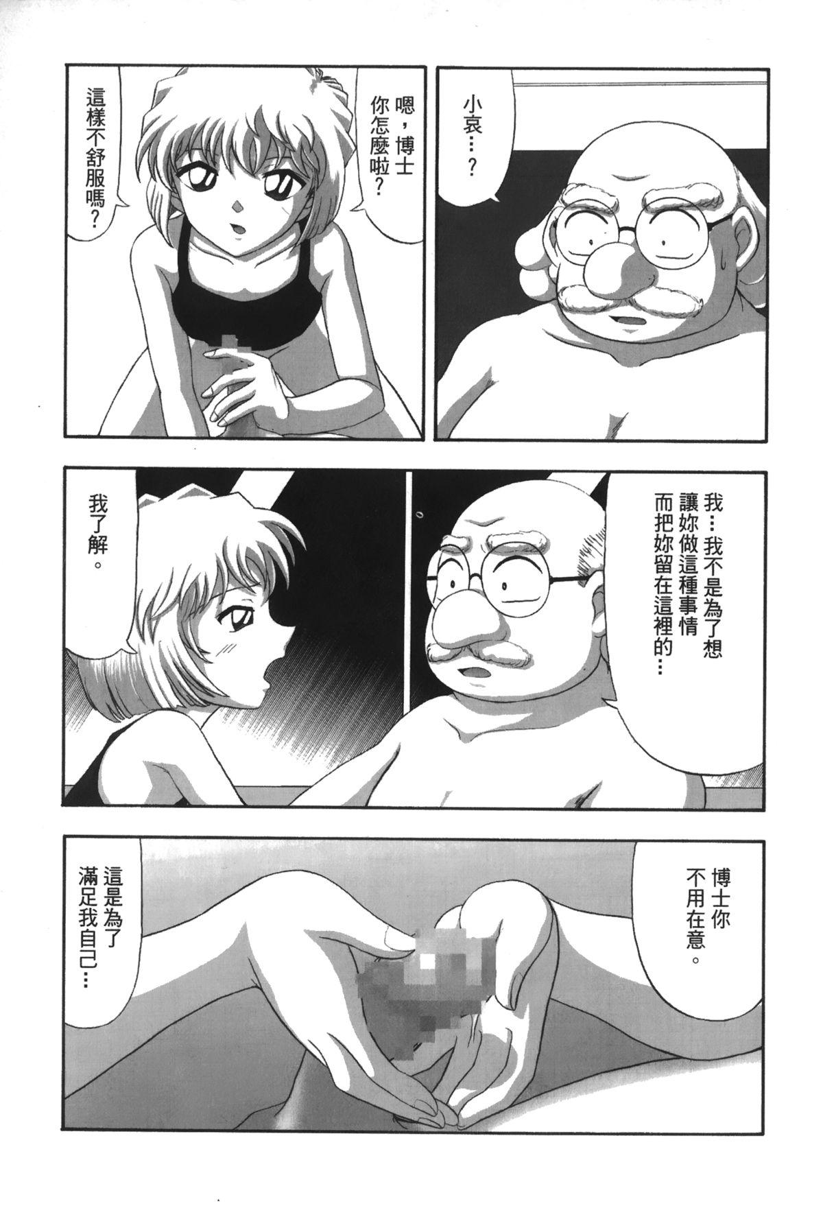 Detective Assistant Vol. 13 51