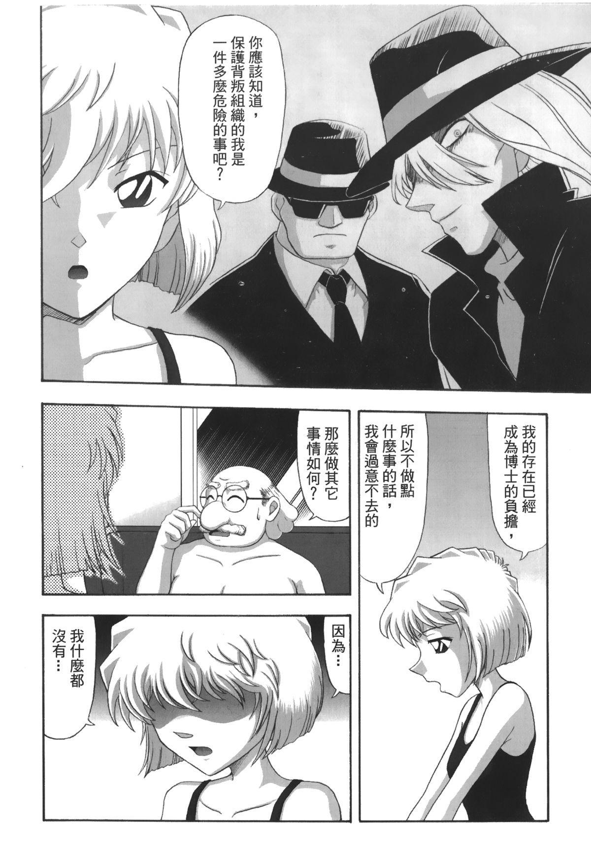 Detective Assistant Vol. 13 52