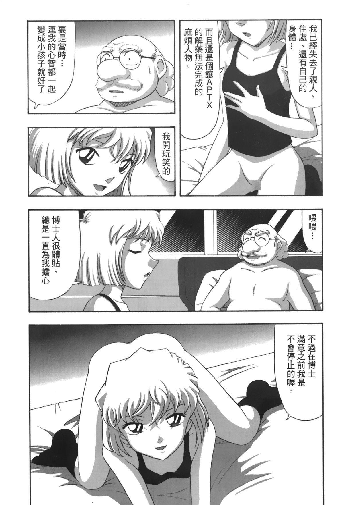 Detective Assistant Vol. 13 53