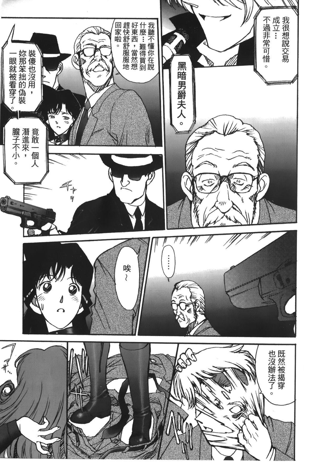 Detective Assistant Vol. 13 5