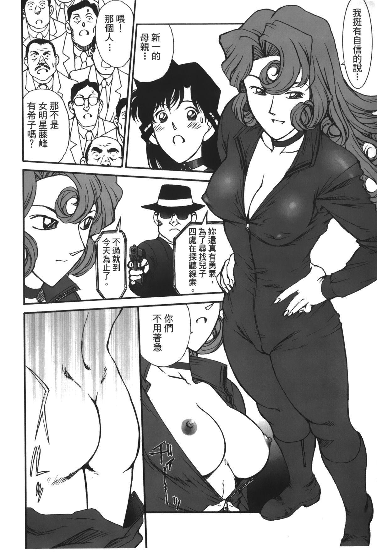 Detective Assistant Vol. 13 6