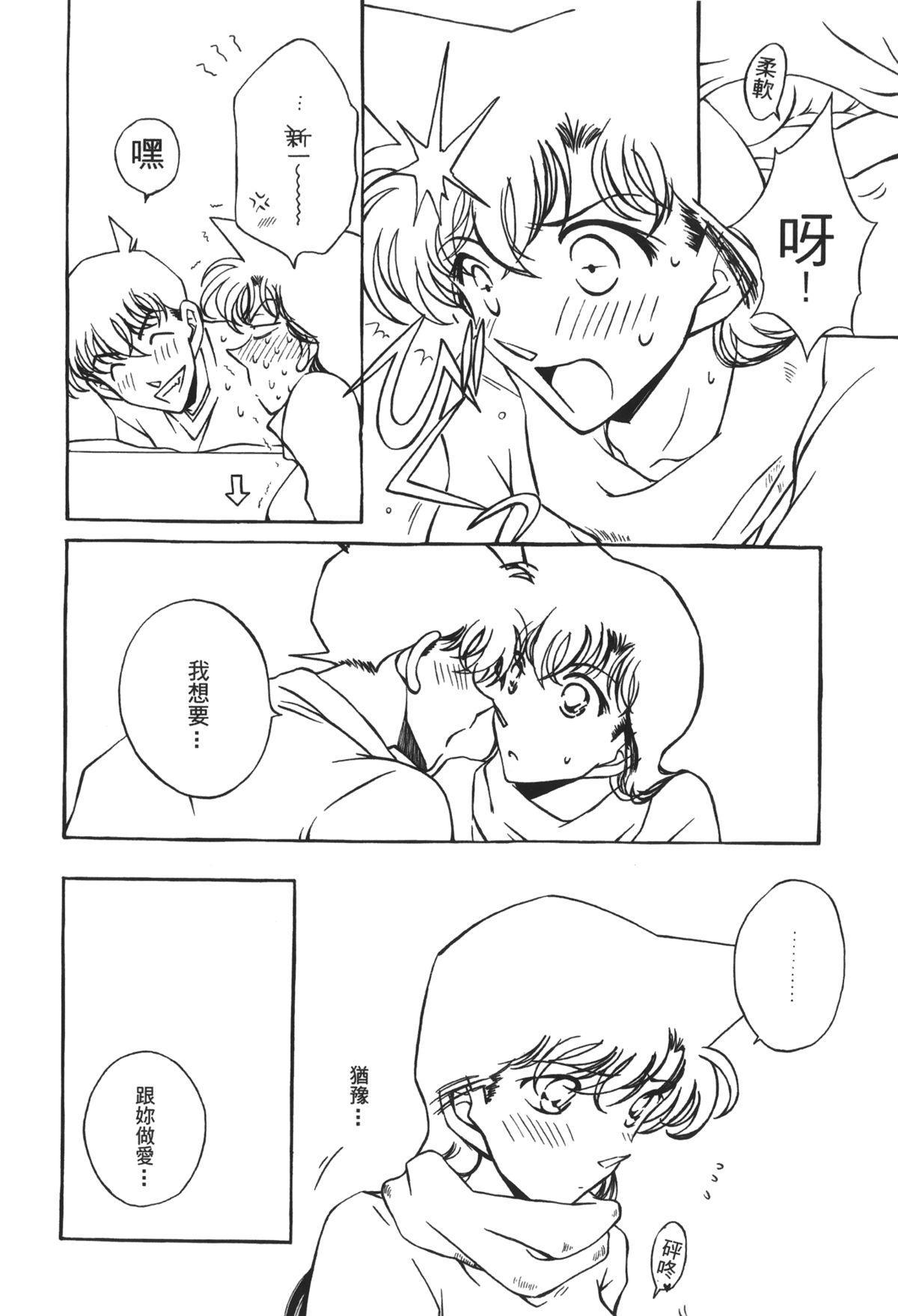 Detective Assistant Vol. 13 94