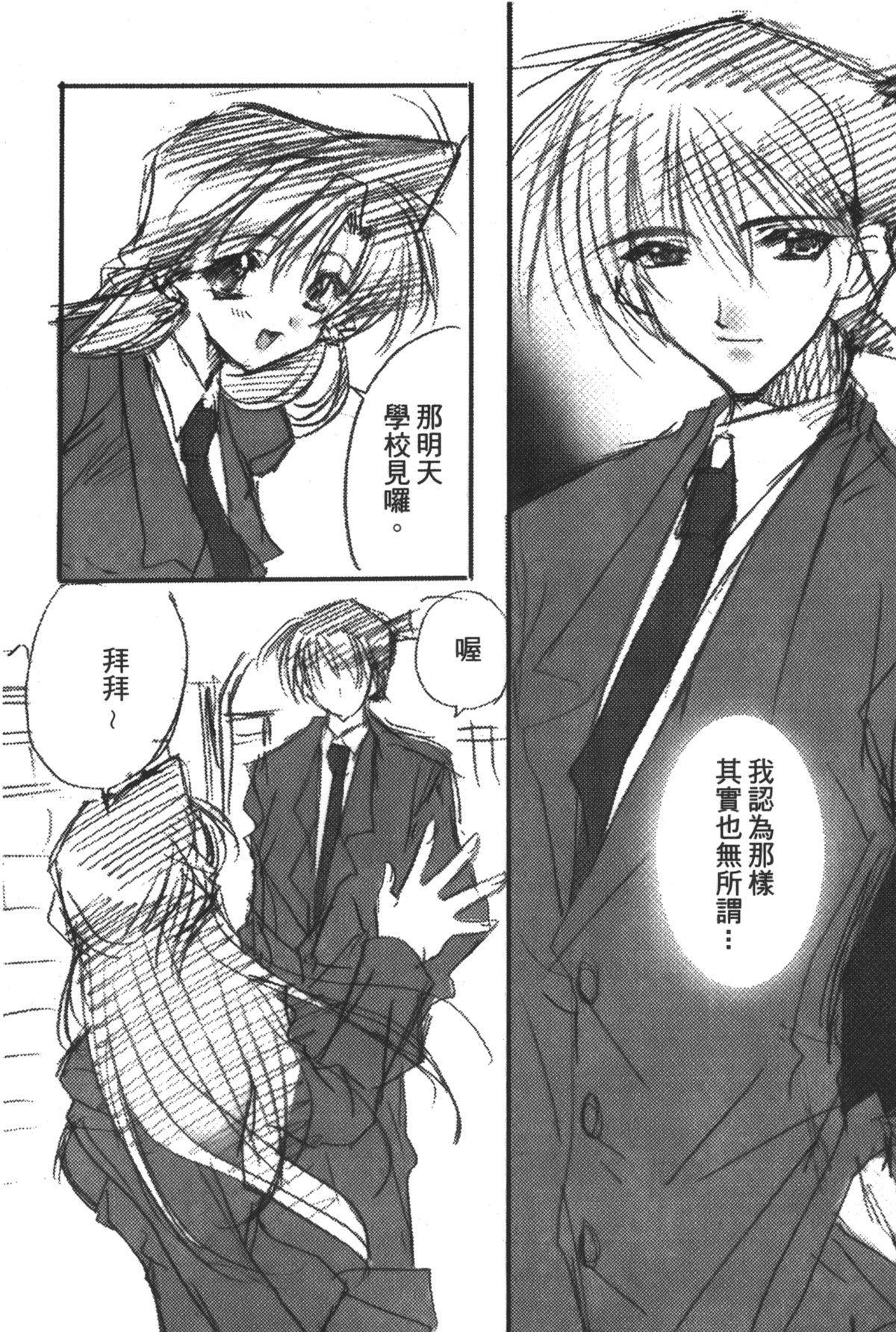 Detective Assistant Vol. 14 148