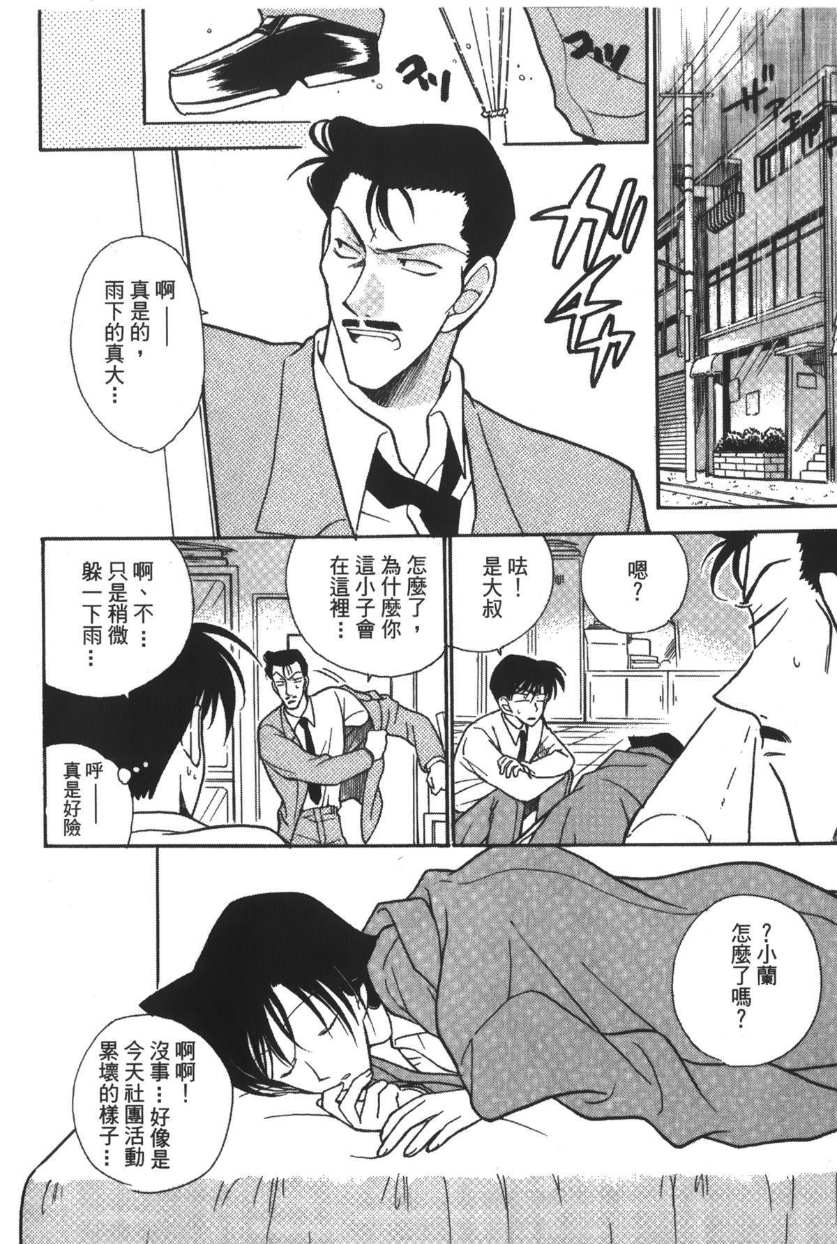 Detective Assistant Vol. 14 18
