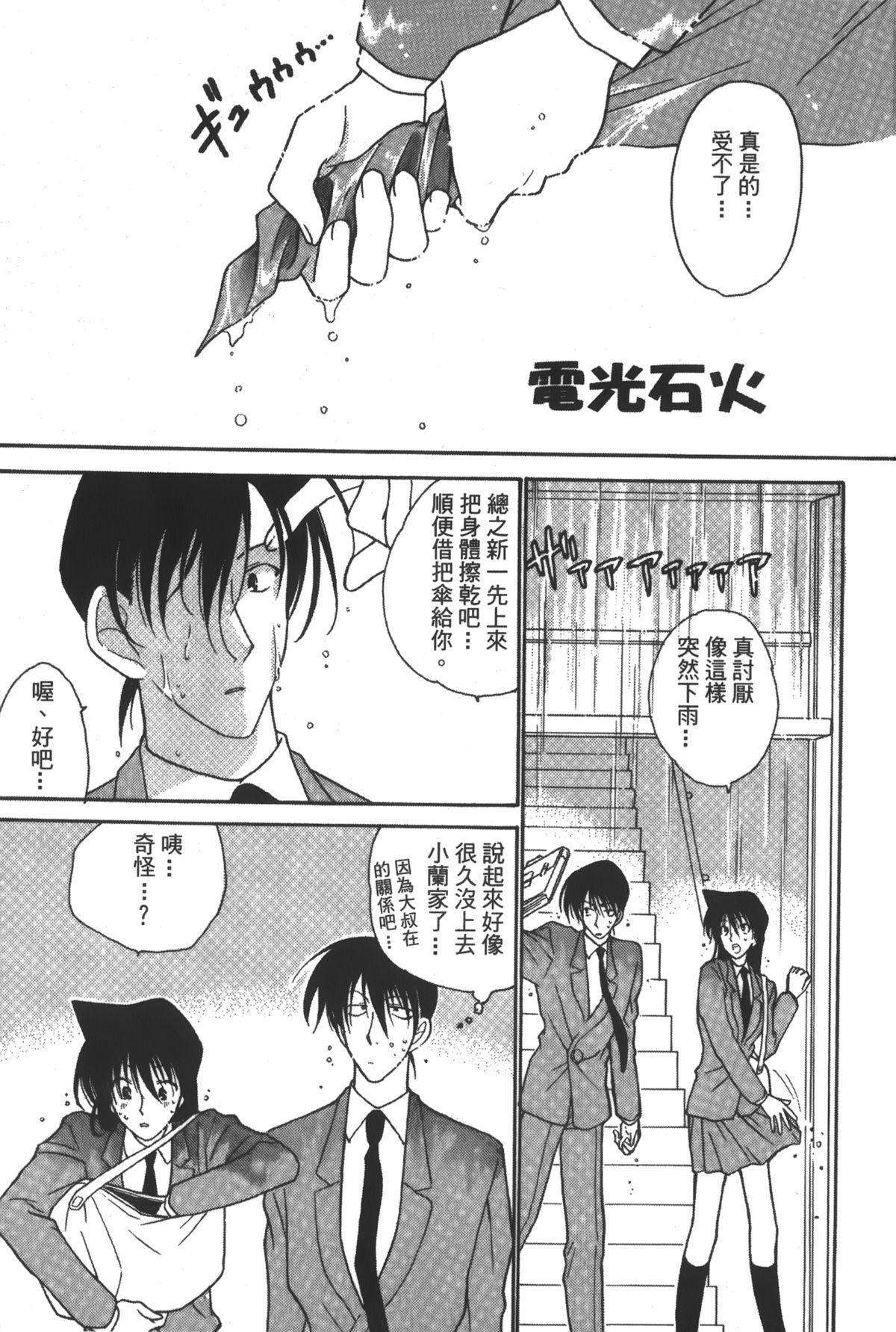 Detective Assistant Vol. 14 1