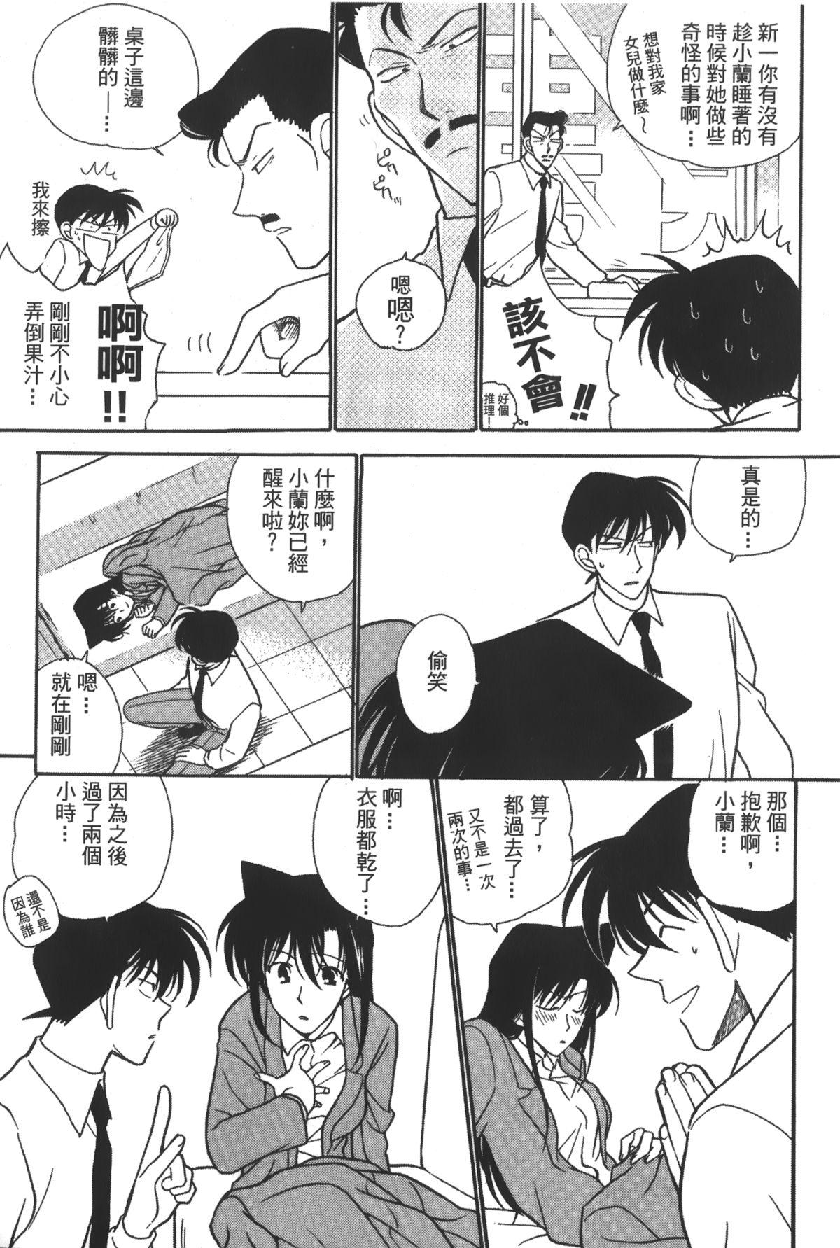 Detective Assistant Vol. 14 19