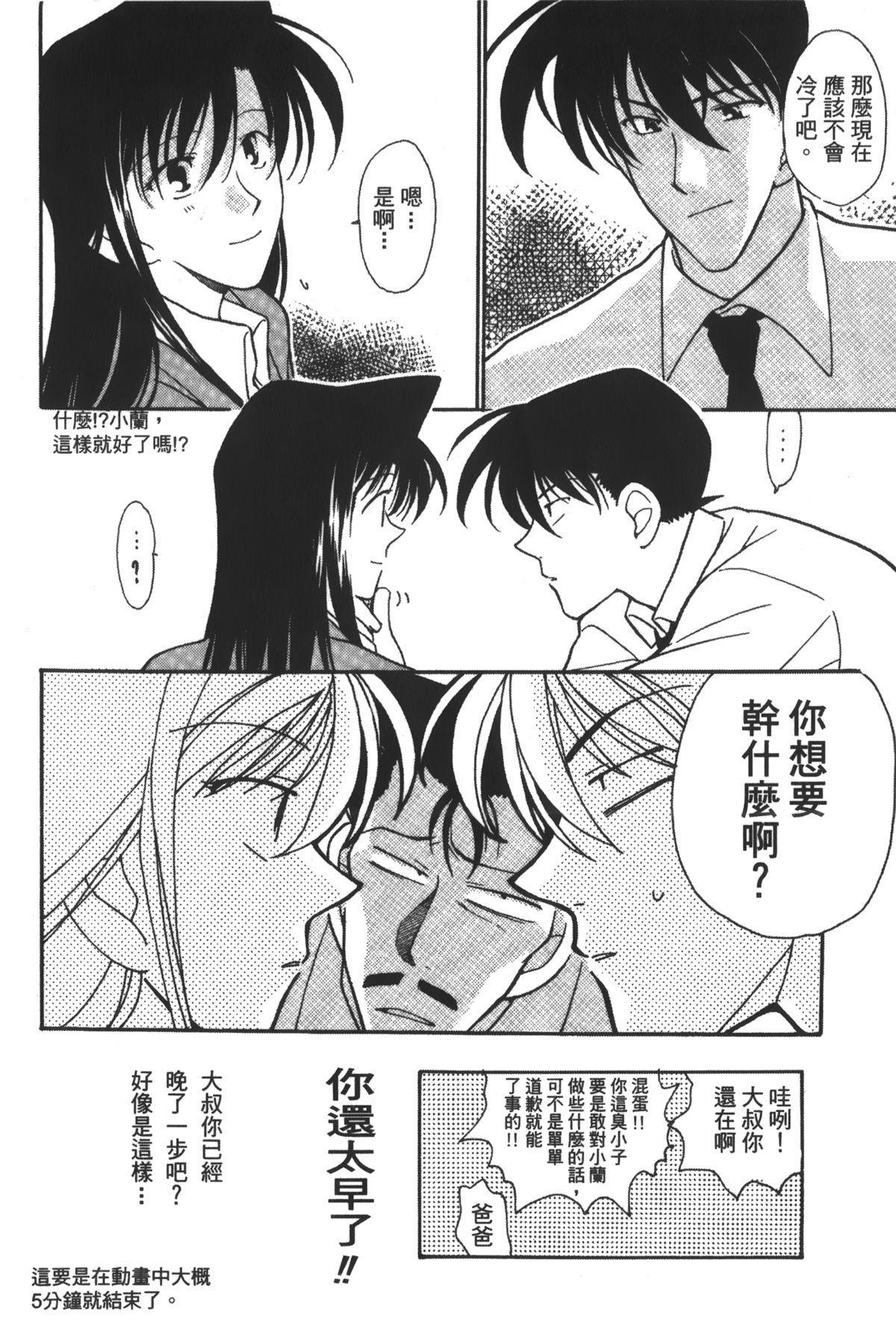 Detective Assistant Vol. 14 20