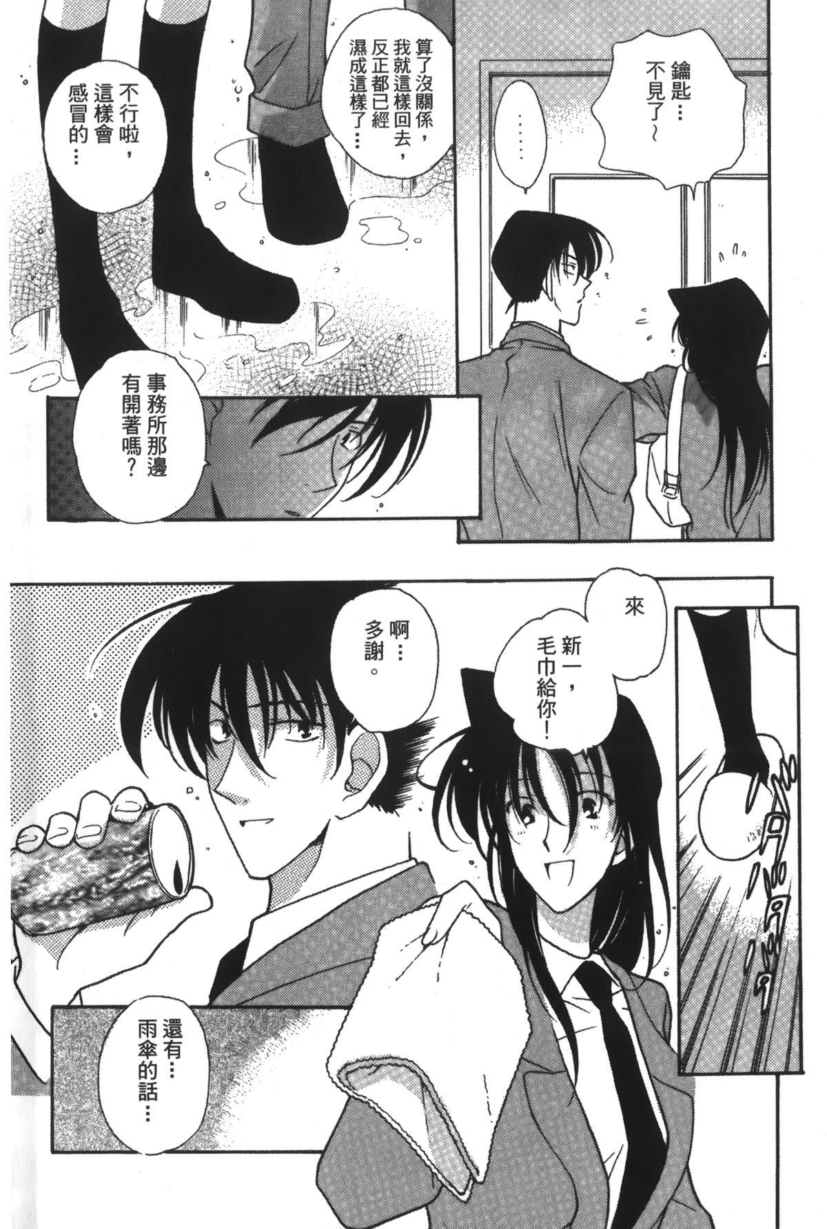 Detective Assistant Vol. 14 2
