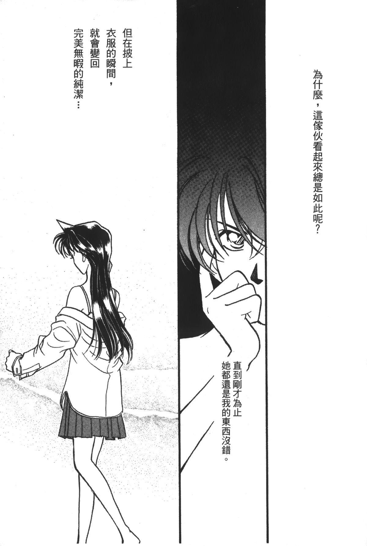 Detective Assistant Vol. 14 43