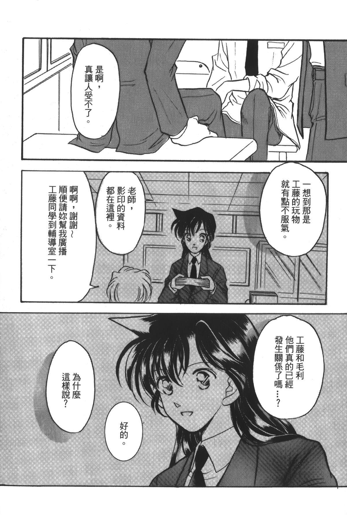Detective Assistant Vol. 14 46