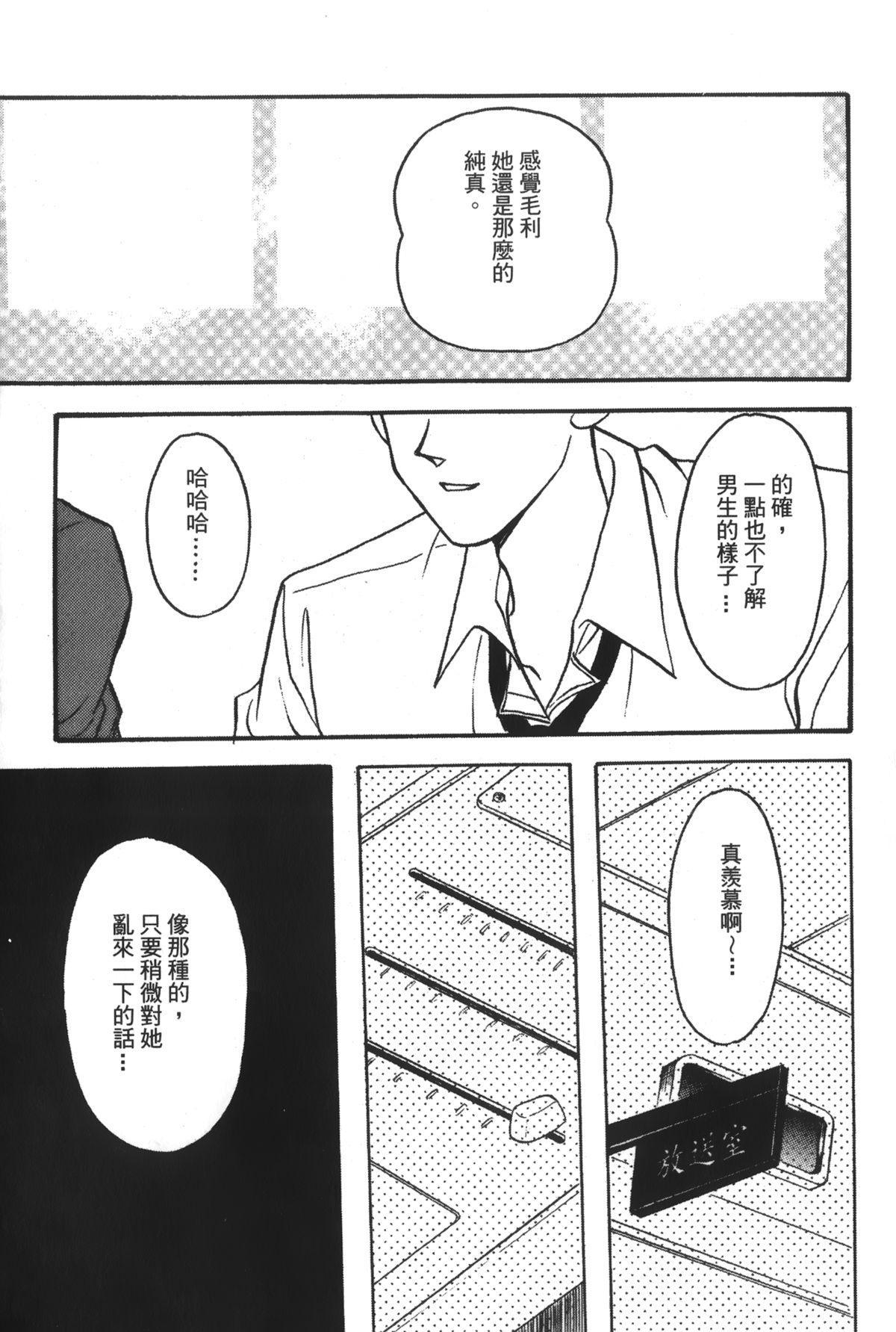 Detective Assistant Vol. 14 47