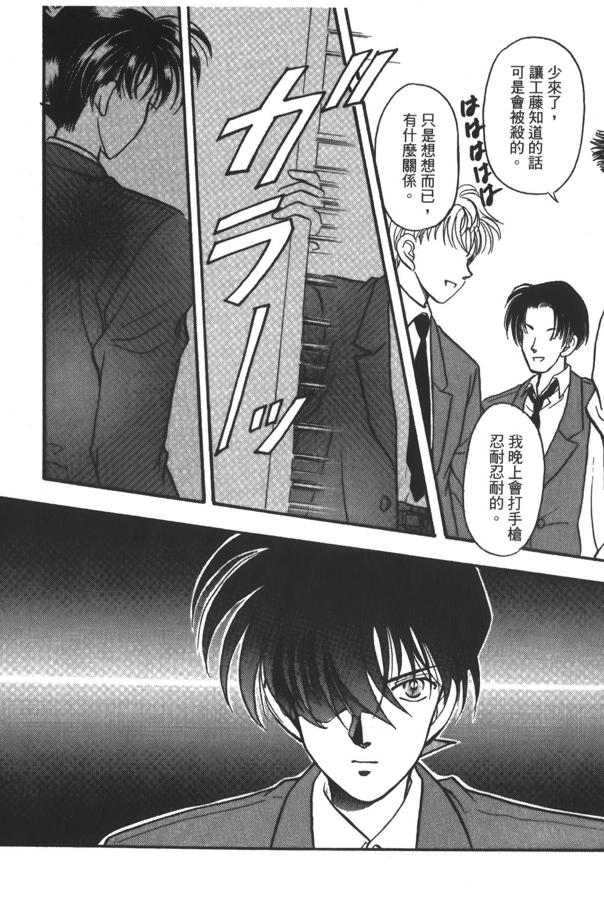Detective Assistant Vol. 14 48