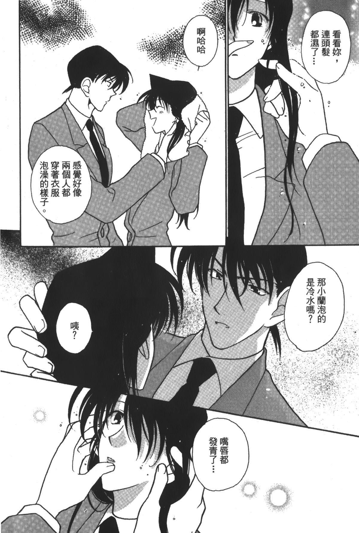 Detective Assistant Vol. 14 4