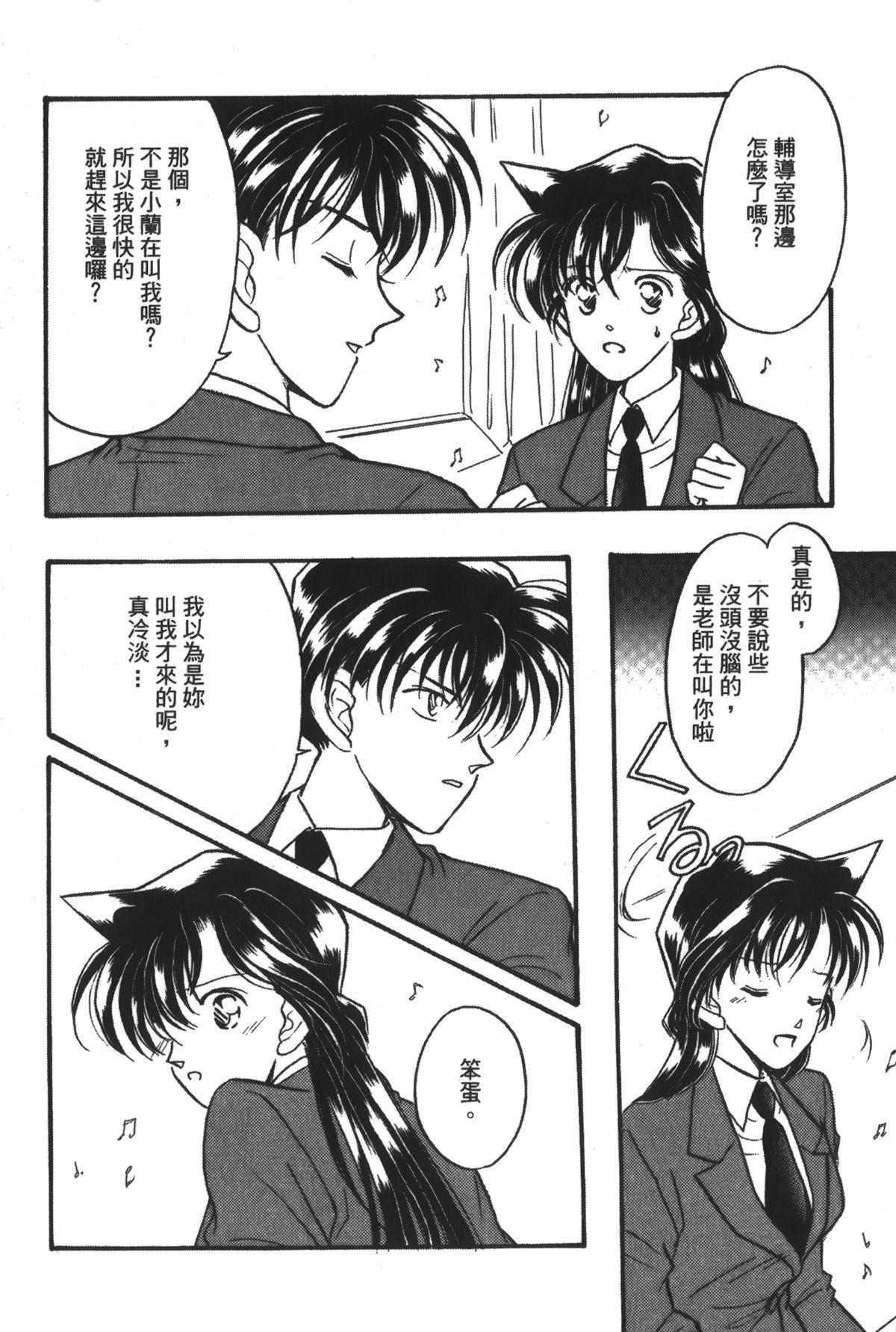 Detective Assistant Vol. 14 52