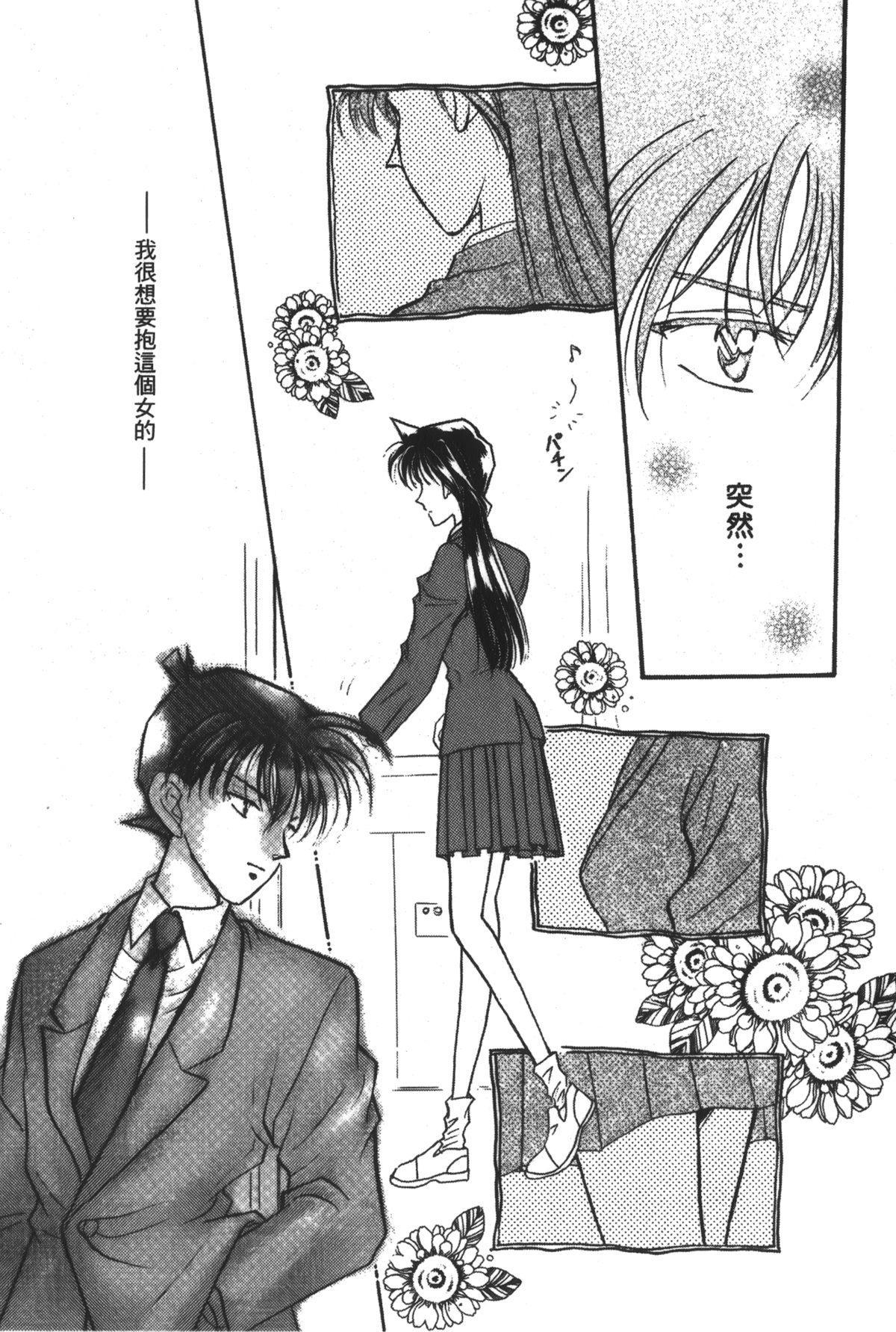 Detective Assistant Vol. 14 53