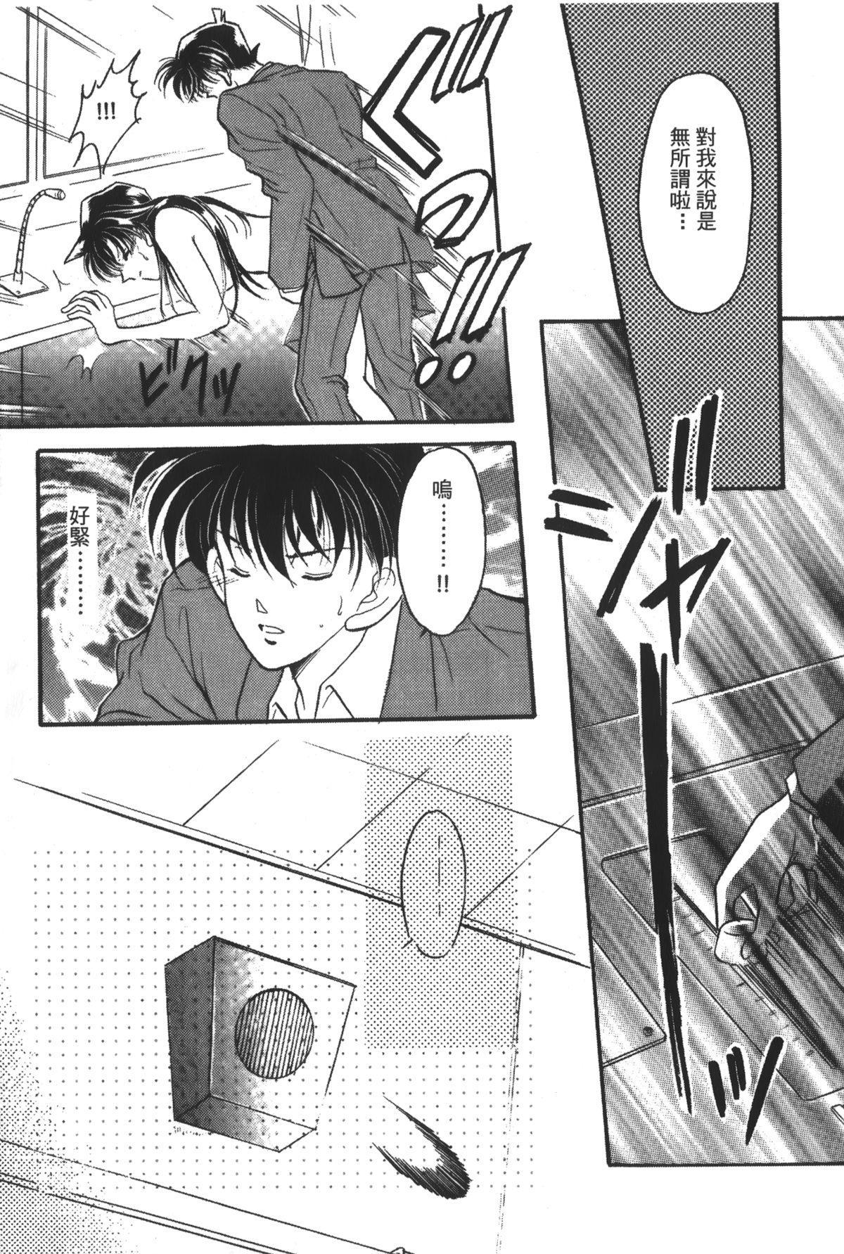 Detective Assistant Vol. 14 66