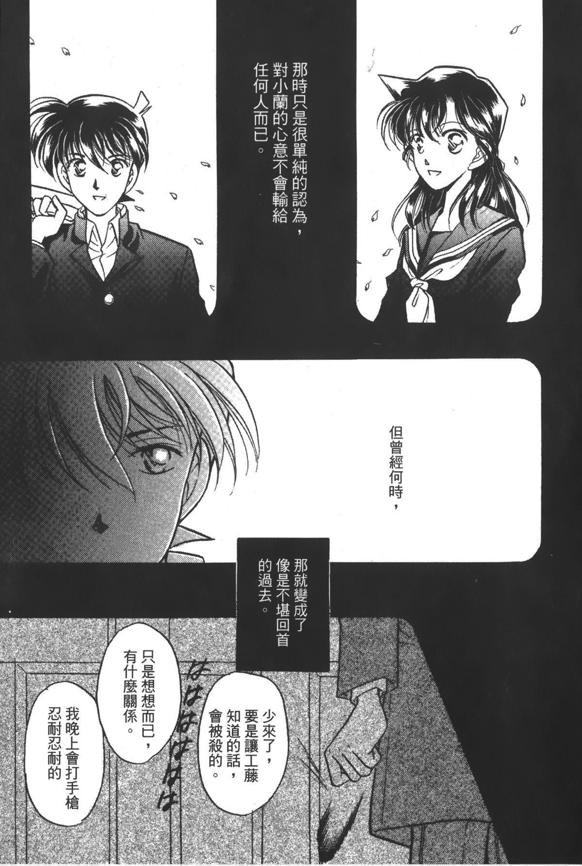 Detective Assistant Vol. 14 75