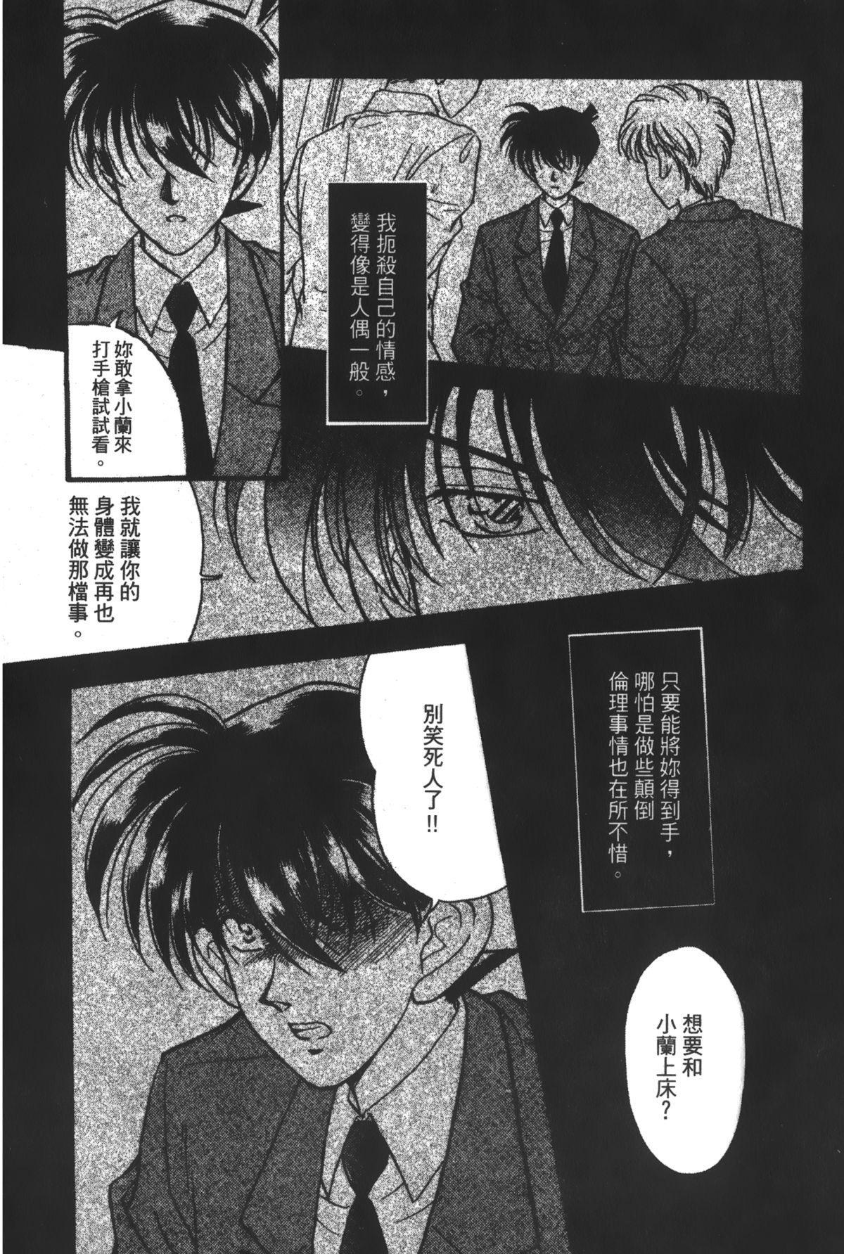 Detective Assistant Vol. 14 76