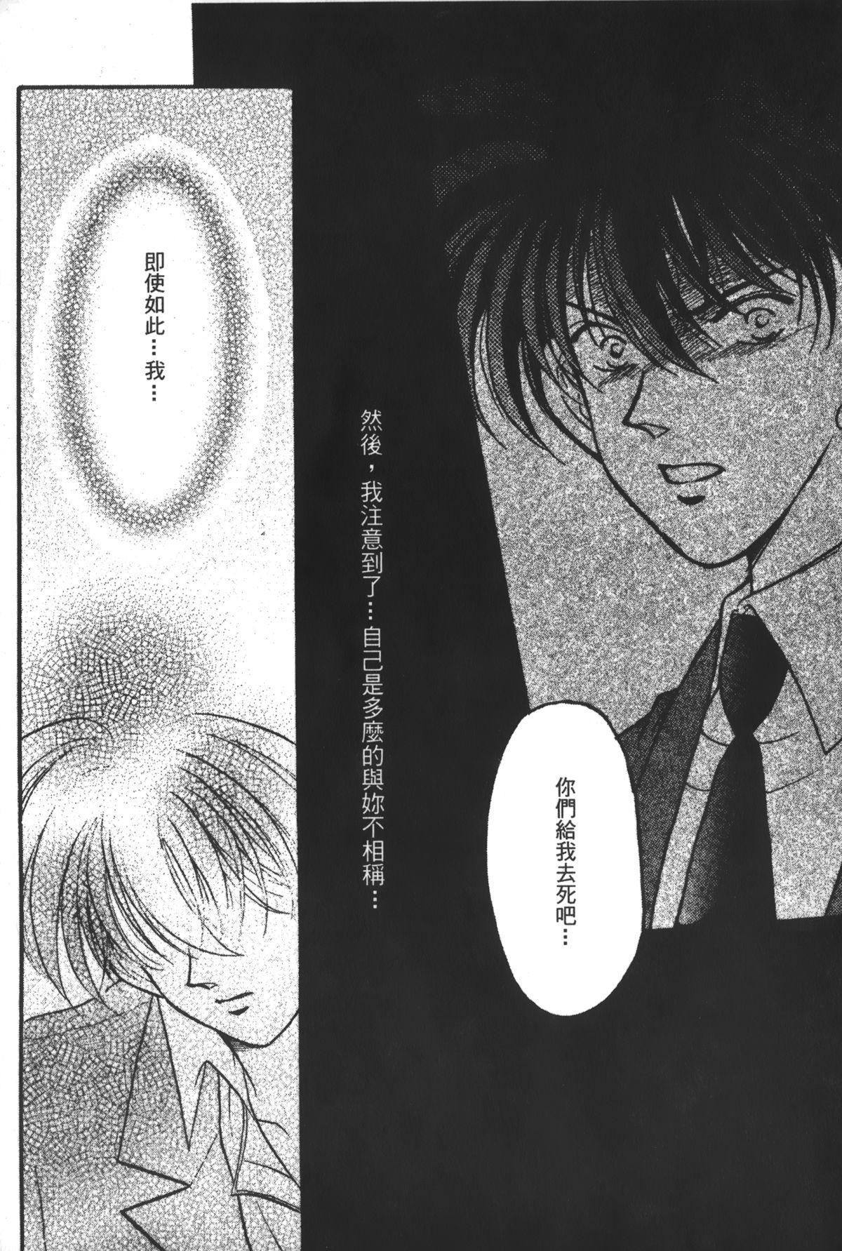 Detective Assistant Vol. 14 77