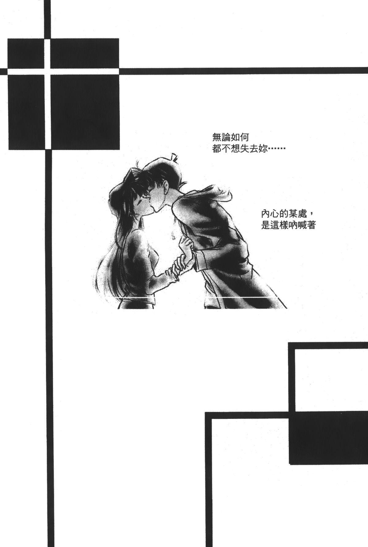 Detective Assistant Vol. 14 82