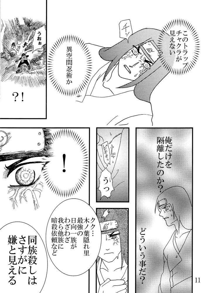 Kyou Ai 3 9