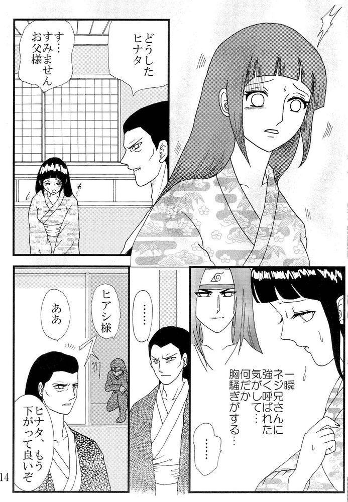 Kyou Ai 3 12
