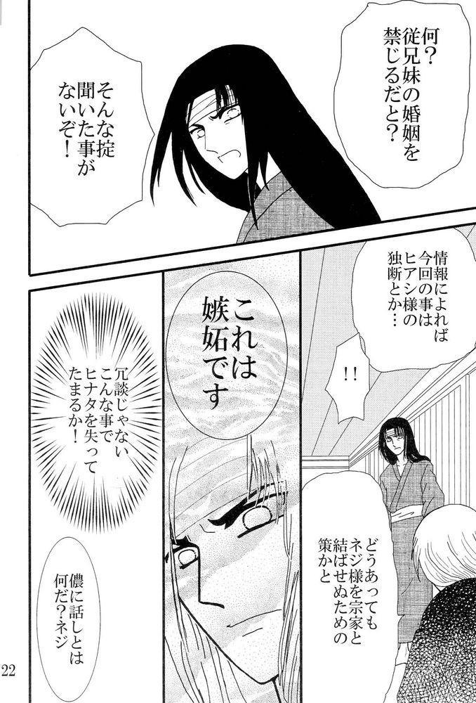 Kyou Ai 3 20