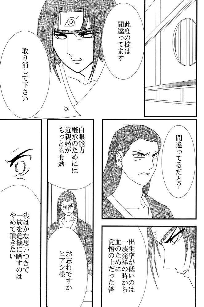 Kyou Ai 3 21