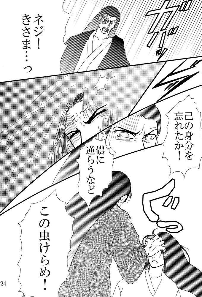 Kyou Ai 3 22