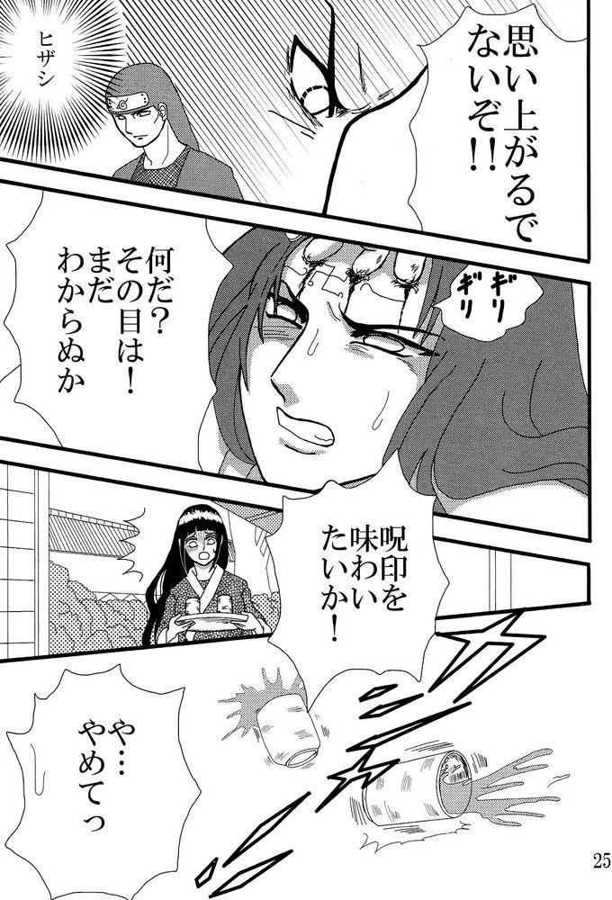 Kyou Ai 3 23