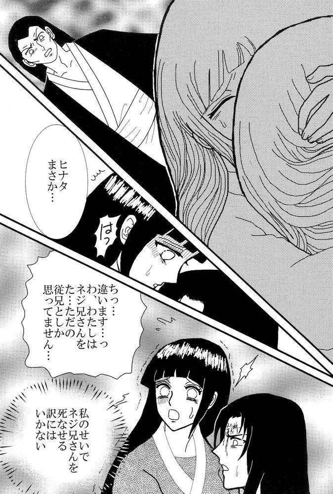 Kyou Ai 3 24