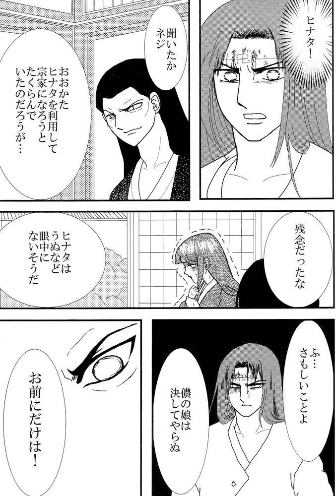 Kyou Ai 3 25