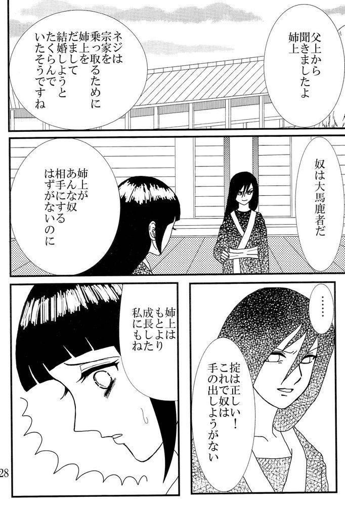 Kyou Ai 3 26