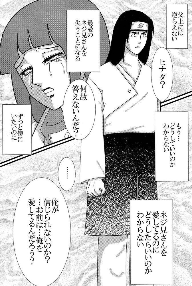 Kyou Ai 3 34