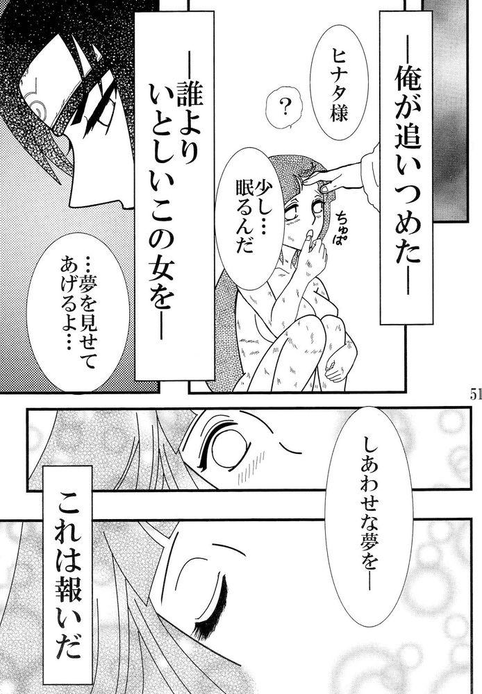 Kyou Ai 3 49
