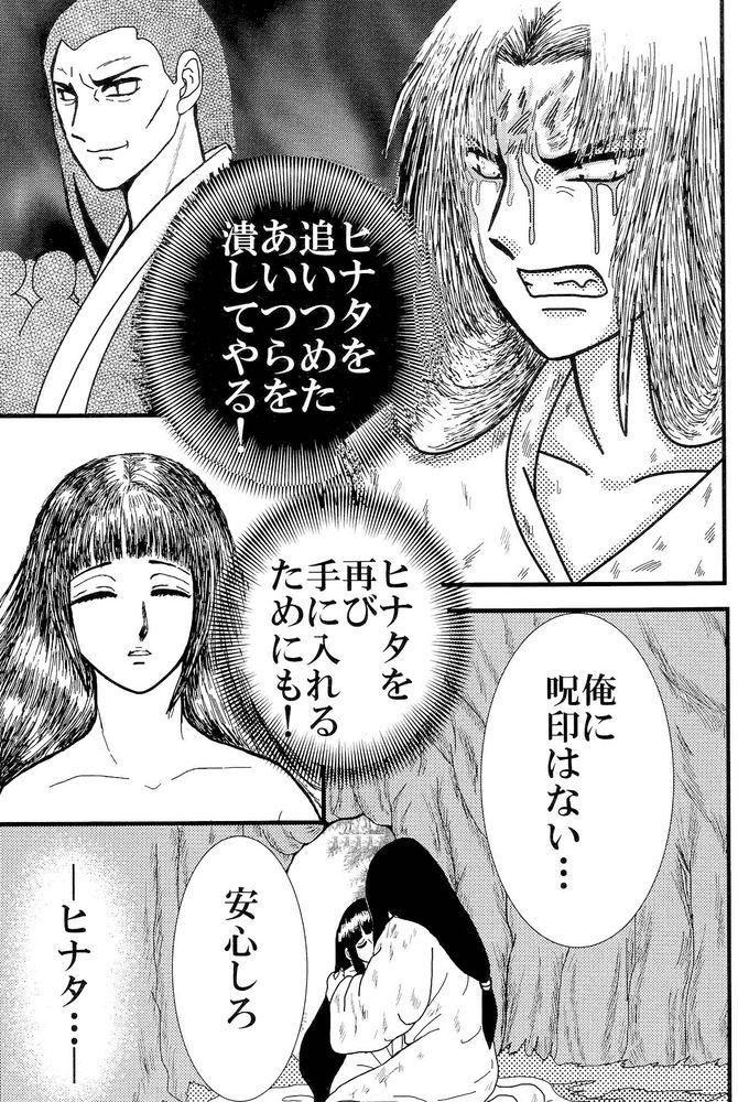 Kyou Ai 3 51
