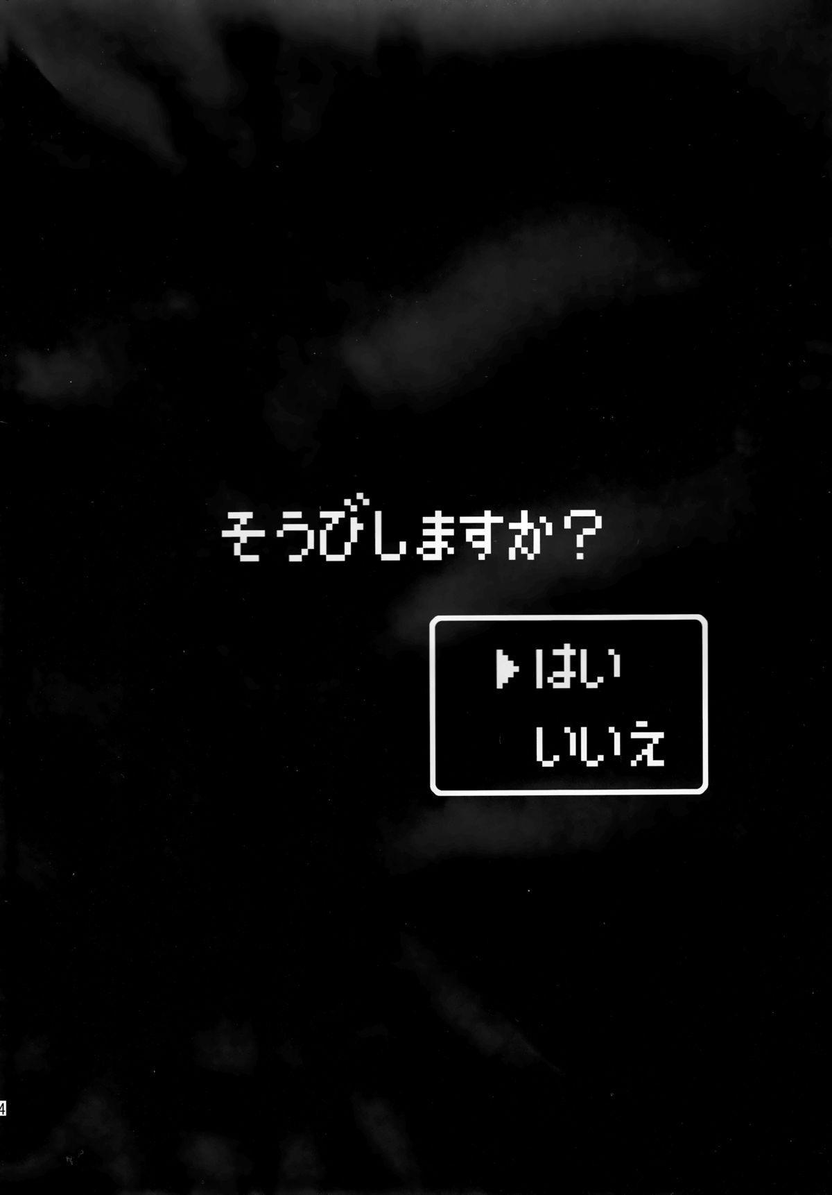 Kairaku no Yoroi 2