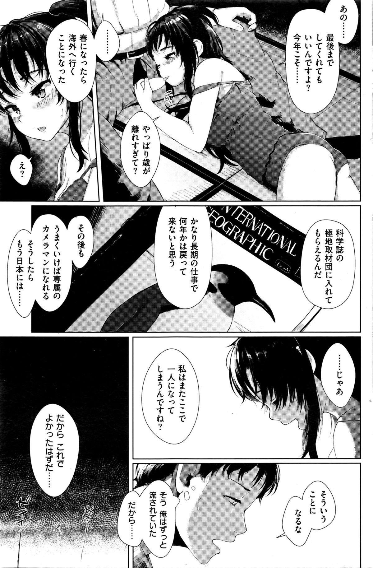 COMIC Kairakuten BEAST 2016-02 131