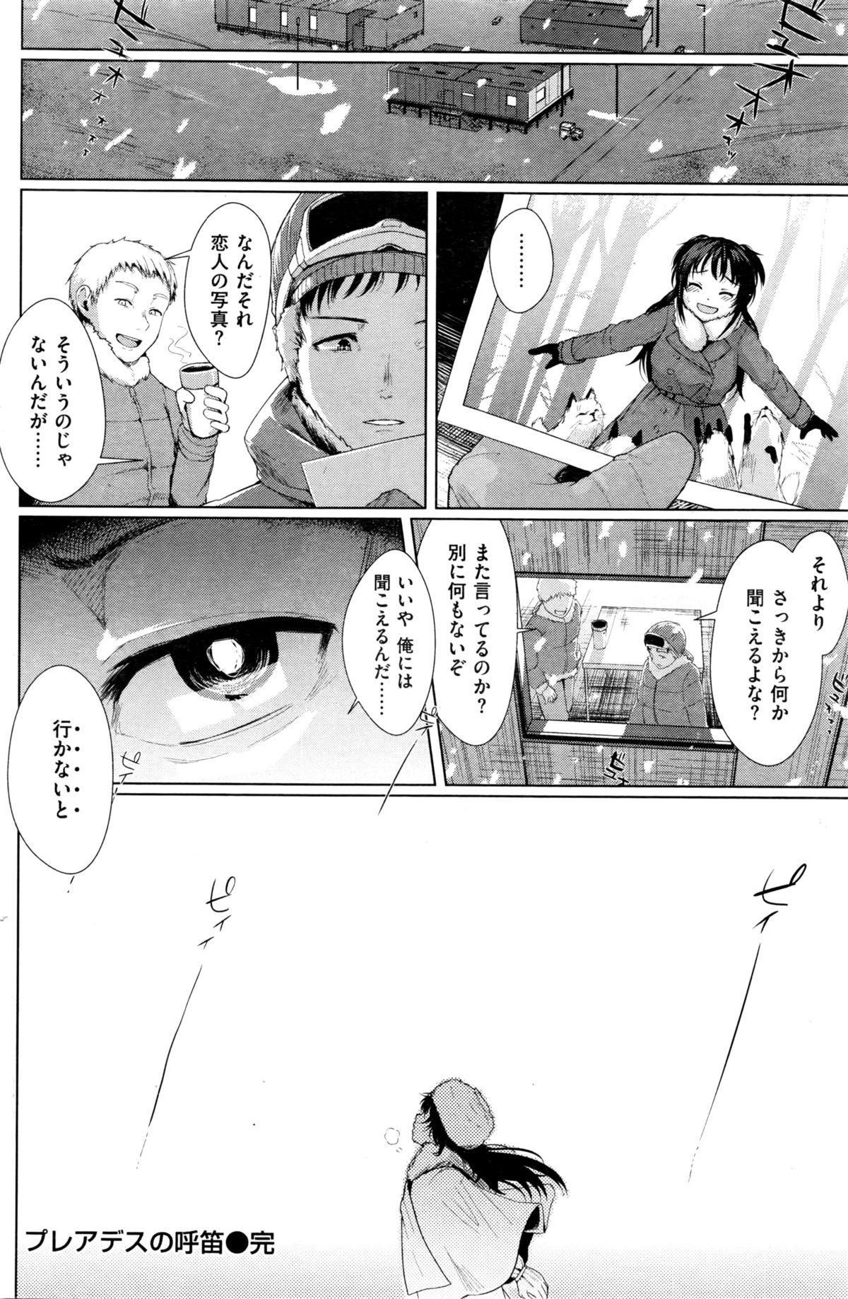 COMIC Kairakuten BEAST 2016-02 140