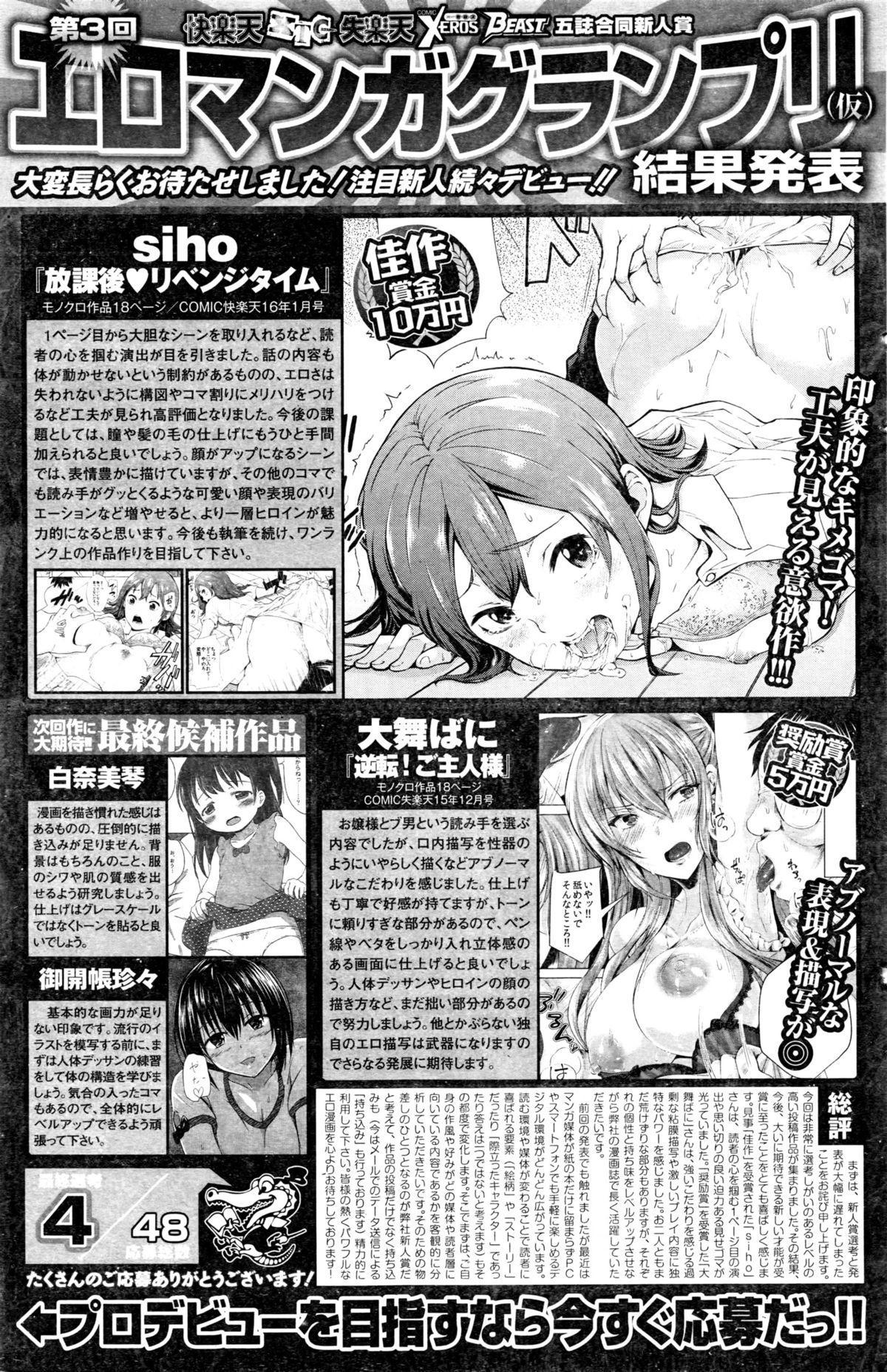 COMIC Kairakuten BEAST 2016-02 157