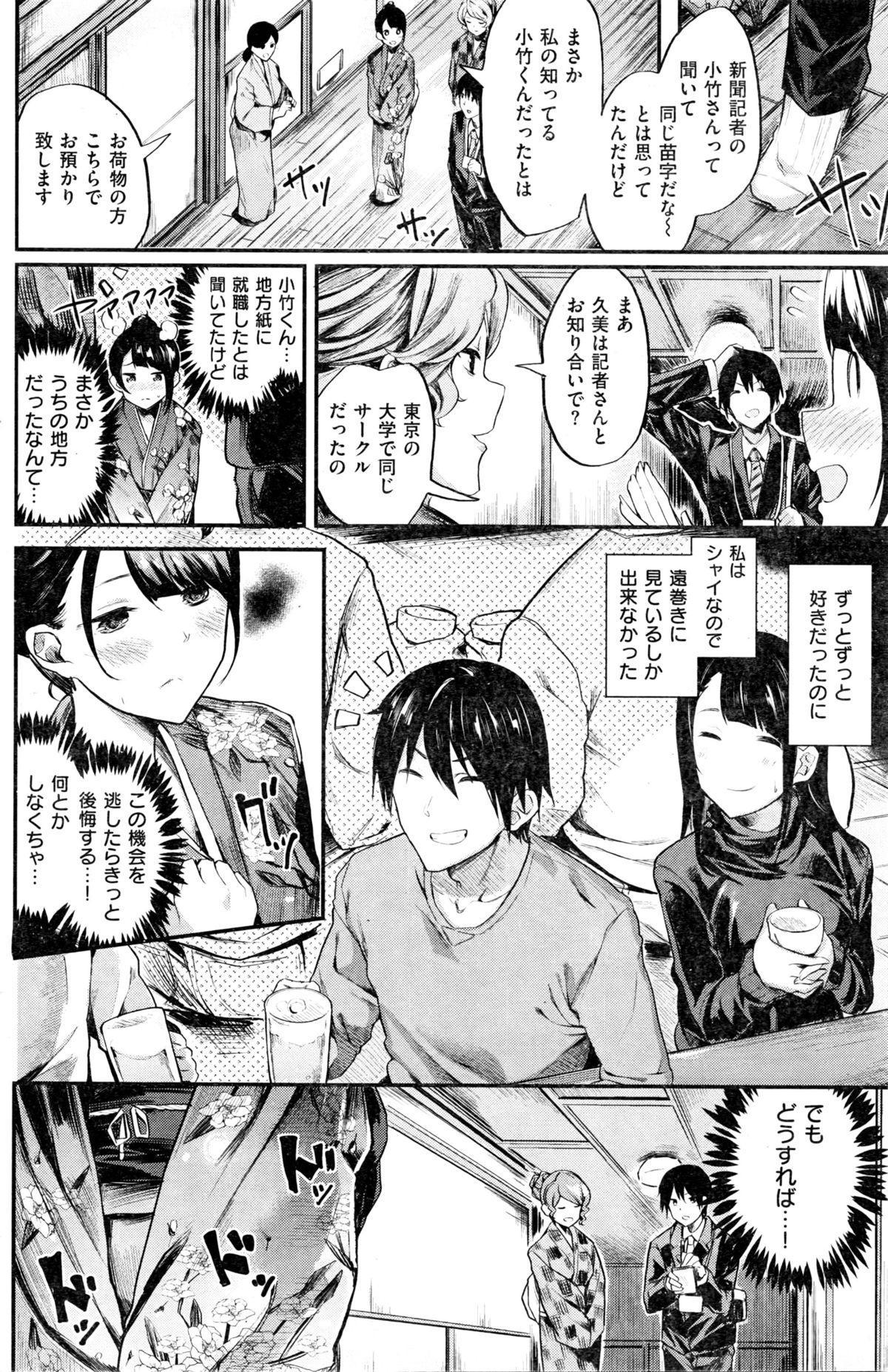 COMIC Kairakuten BEAST 2016-02 164