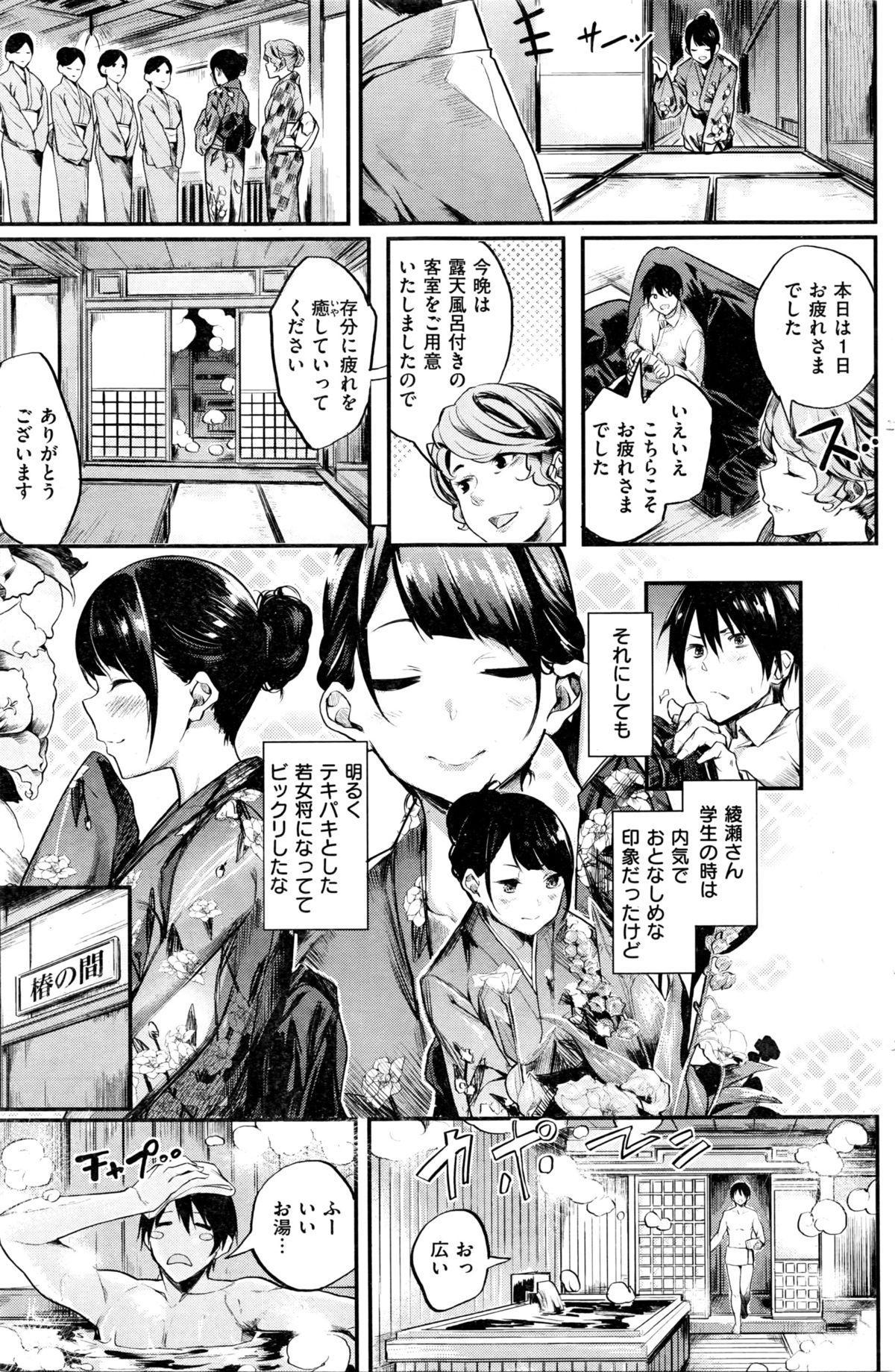 COMIC Kairakuten BEAST 2016-02 165