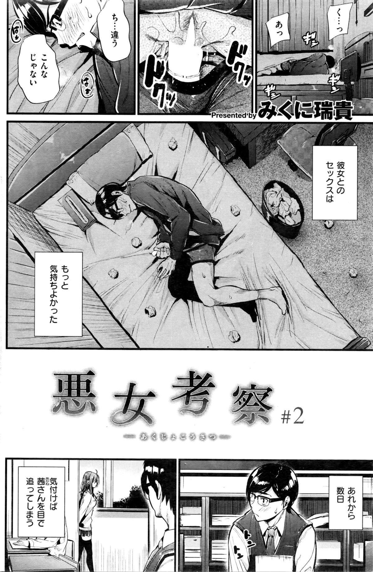 COMIC Kairakuten BEAST 2016-02 178