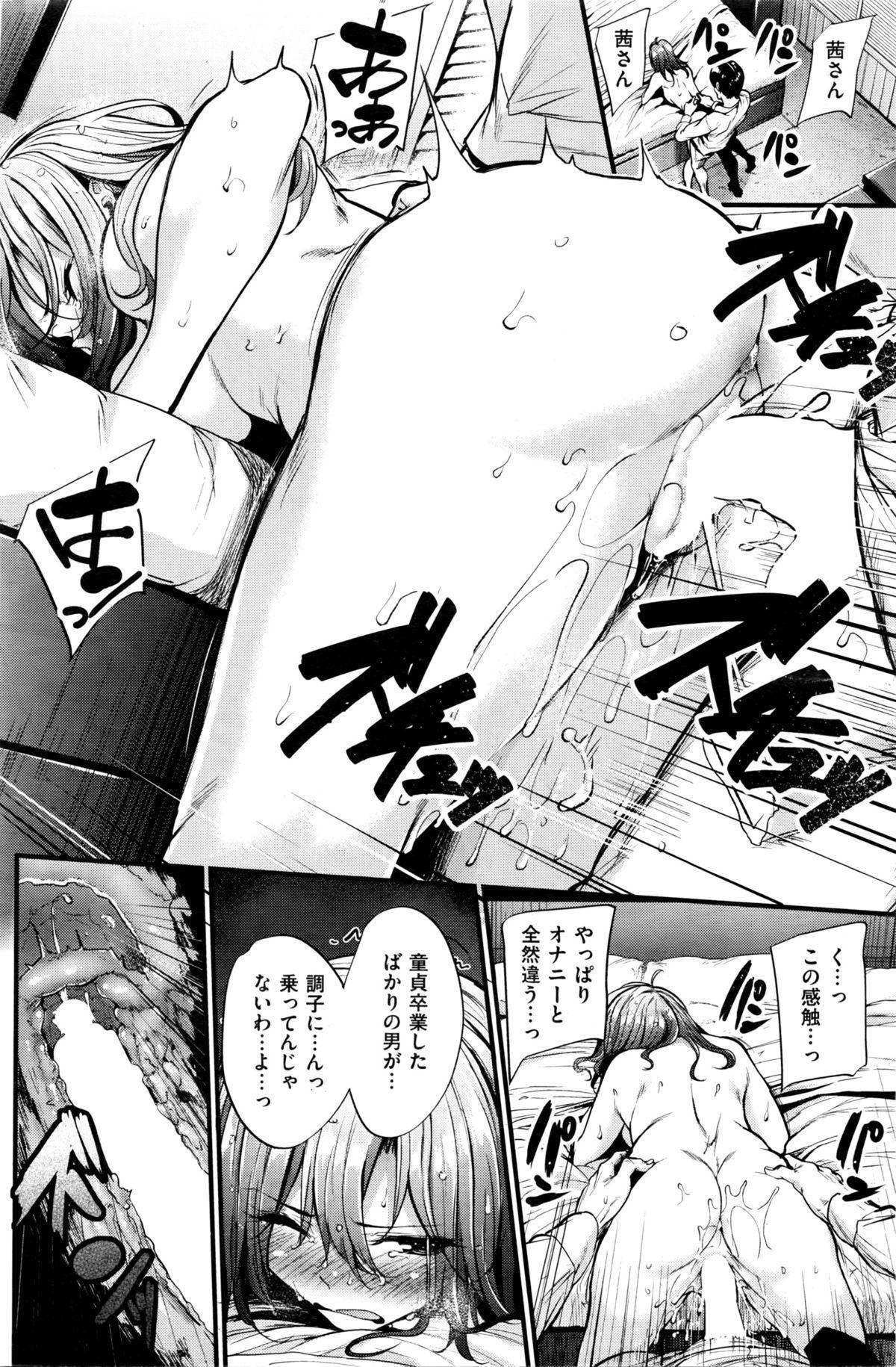 COMIC Kairakuten BEAST 2016-02 190