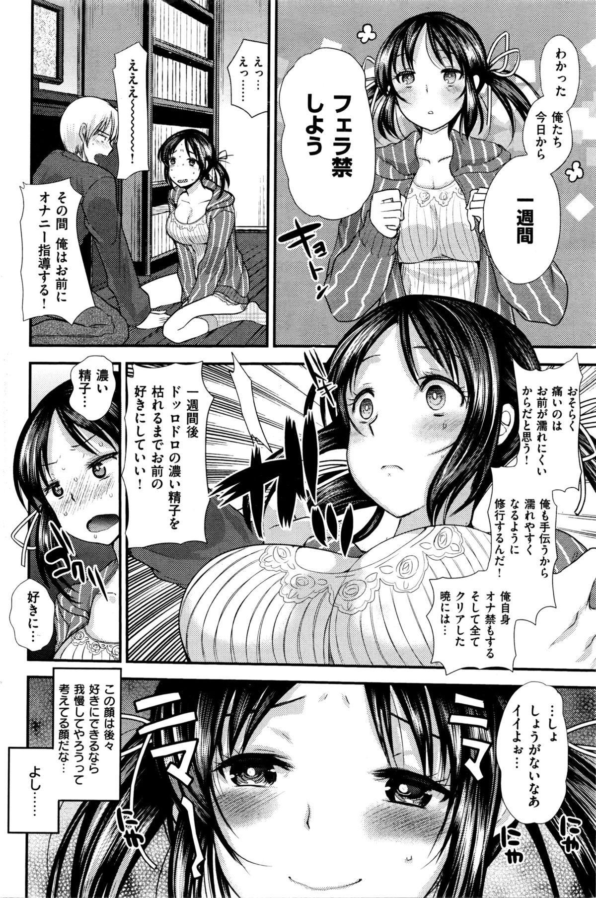 COMIC Kairakuten BEAST 2016-02 200