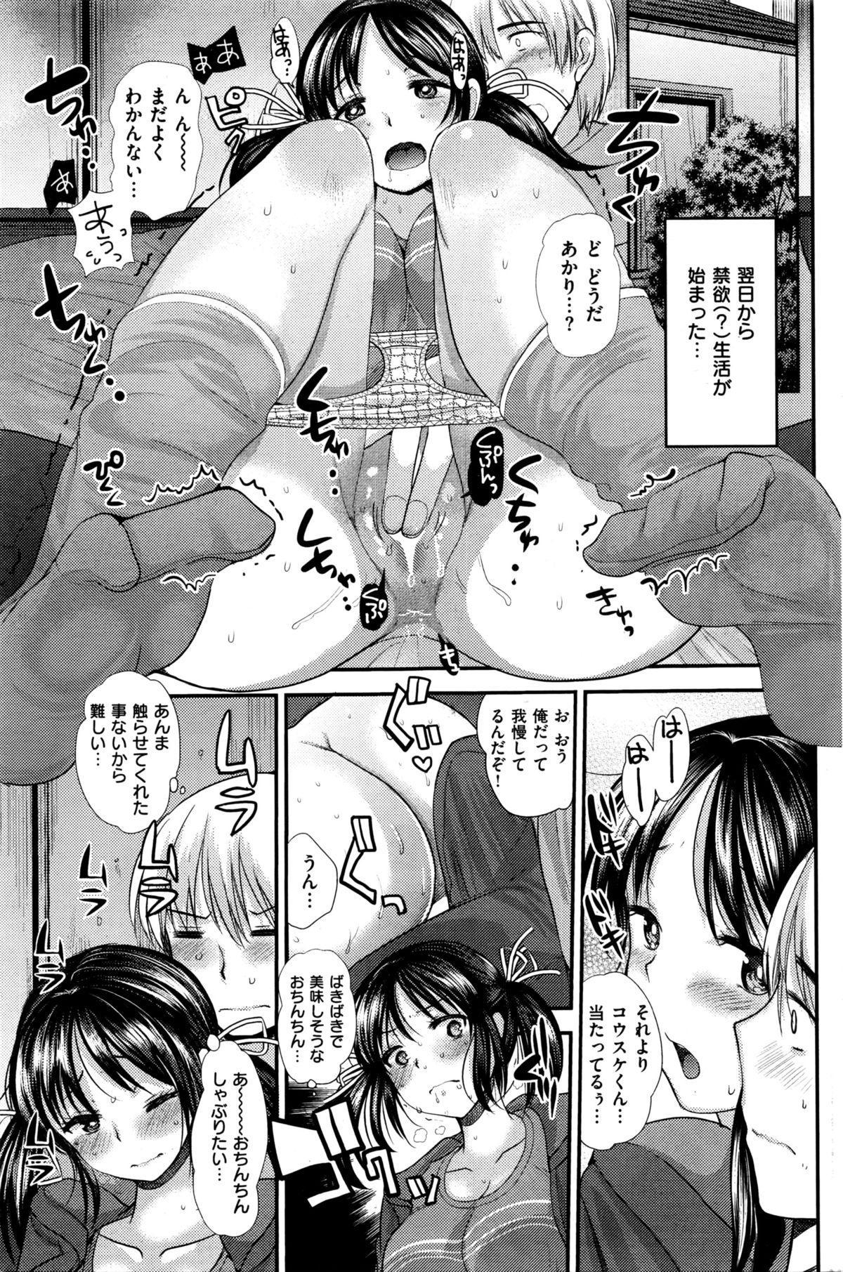COMIC Kairakuten BEAST 2016-02 201