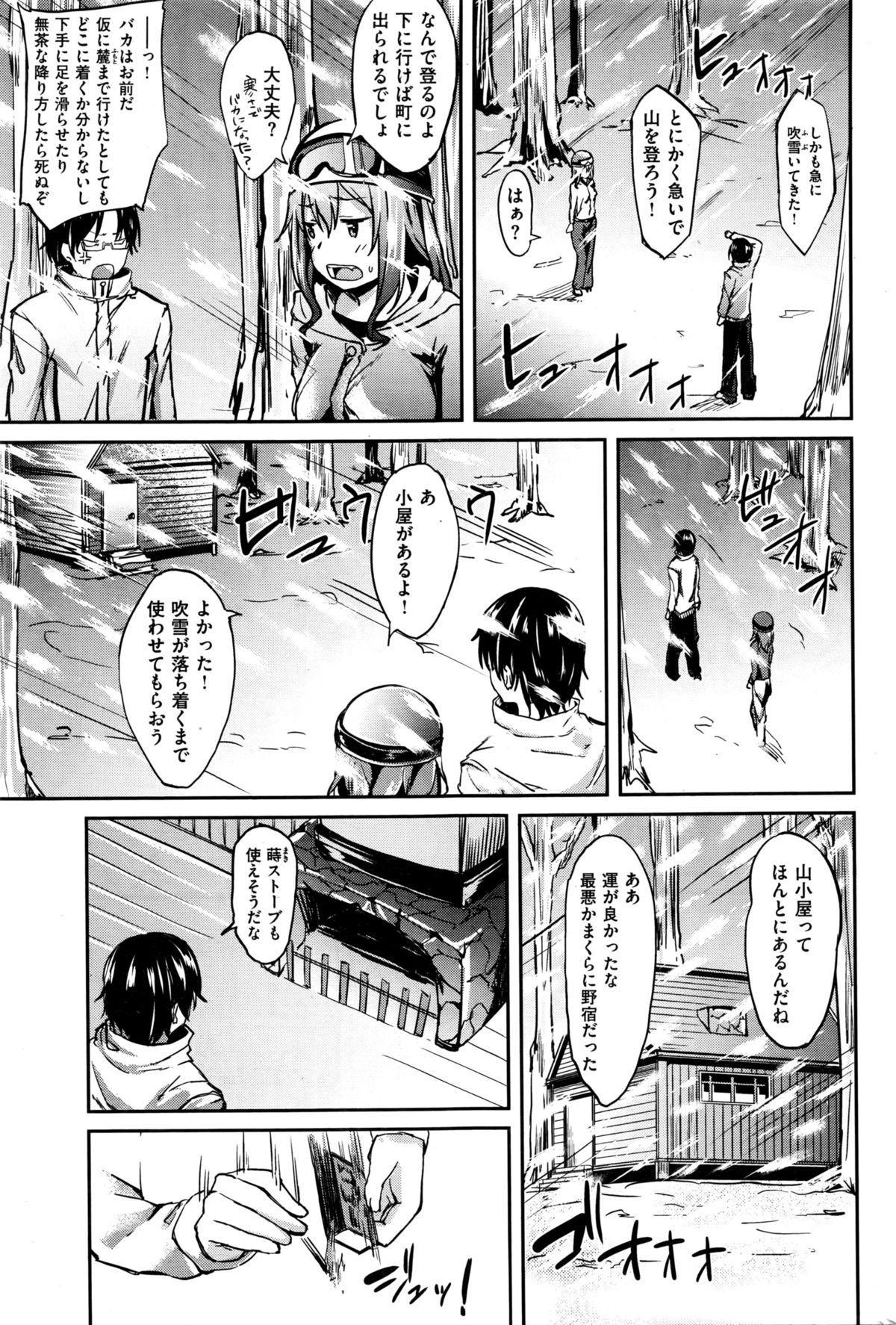 COMIC Kairakuten BEAST 2016-02 237