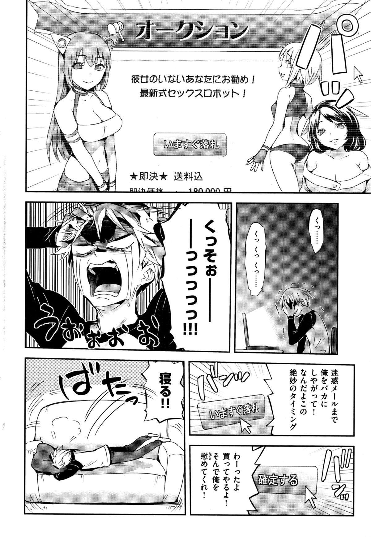 COMIC Kairakuten BEAST 2016-02 24