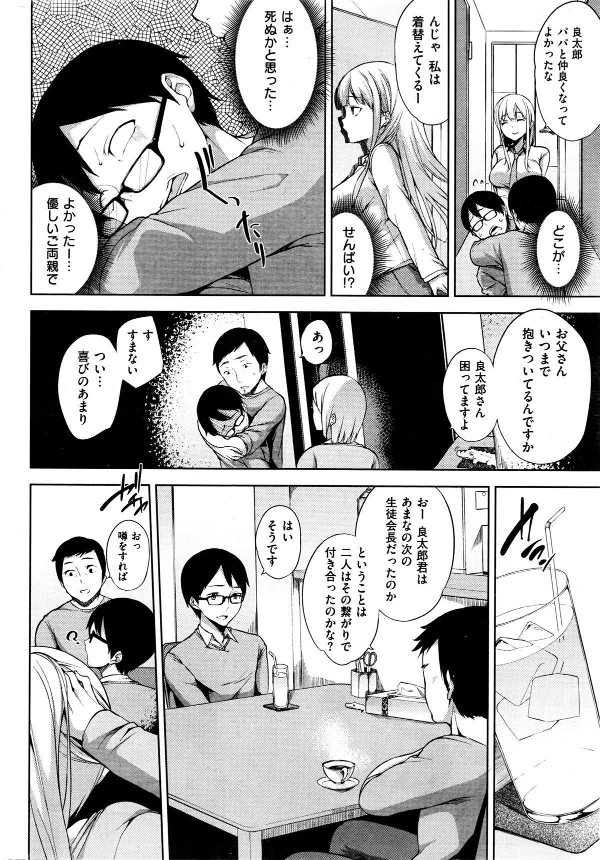 COMIC Kairakuten BEAST 2016-02 288