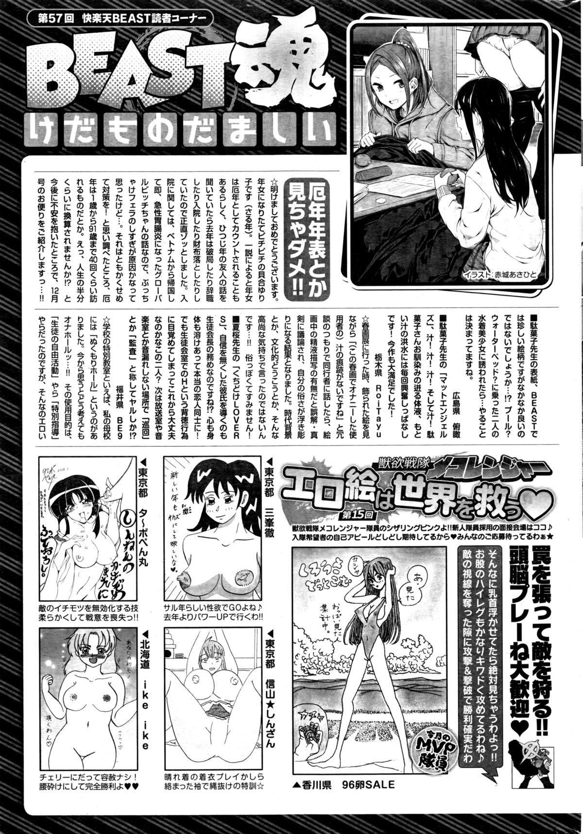 COMIC Kairakuten BEAST 2016-02 305